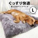 送料無料 ペットベッド ふかふか カドラー L ペットハウス 洗える 犬 猫 犬ベッド 猫ベッド ペットクッション クッシ…