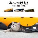 猫 トンネル キャット トンネル 猫 おもちゃ あたたかい やわらかい 穴付き 猫用品 猫グッズ ペットグッズ ペット ト…