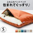 お布団ベッド 麻 フリース 猫用 犬用 筒型 布団 あったかい 気持ち良い ペットハウス ペットベッド ベッド 北欧 犬 小型犬 猫 ネコ ねこ ソフト クッション ペット用品 猫グッズ おしゃれ 可