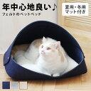 送料無料 ペットベッド クッション付き 夏用 冬用 猫 ベッド おしゃれ フェルト ペット 犬 小型犬 キャット ペットハ…