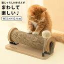 猫 爪とぎ ダンボール 爪研ぎ ロール つめとぎ ネコ 爪とぎベッド 猫の爪とぎ ガリガリ ハウス ベッド おしゃれ 猫ベ…