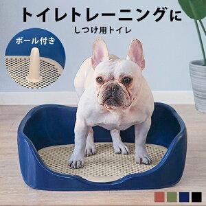 ペットトイレ ポール付き 犬 トイレ 大型 トイレ 犬用トイレ トイレトレーニング 防災 ペット かわいい おしゃれ シンプル ペットトイレ イヌ いぬ ペットケア しつけ トレーニング 初心者