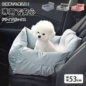 ペット ドライブボックス ドライブシート ペットシート ソファー 車用 ベッド 防災 ドライブ用品 通年 カー用品 ベッド カドラー 汚れ防止 ペット用品 カーベッド ボックス 小型犬 犬 中型犬