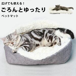 ペット マット ペット ベッド 寝袋 猫 布団 フェレット 寝袋 ゆったり あったか 暖かい ペットベッド ペットベット クッション ふわふわ 冬 猫用 ふとん キャットハウス 犬 もぐる 犬用 犬ベ