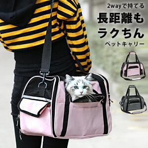 ペット キャリー ペット バッグ ショルダー ボストン 猫 キャリーバッグ キャリー バッグ おしゃれ 犬 キャリーケース かわいい キャット 猫キャリーバック ペットバッグ 持ち運び メッシュ
