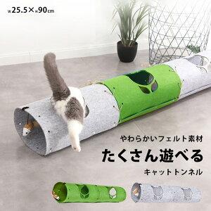 猫 トンネル おしゃれ 猫 おもちゃ キャットハウス 猫用 トンネル ペット トンネルおもちゃ 折りたたみ 北欧 暖かい フェルト おしゃれ 吊るす オモチャ ストレス発散 運動不足 対策 猫用お