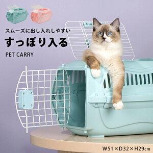 ペット キャリー キャリーバッグ 犬 キャリー 猫 キャリー おしゃれ ハードキャリー ペットキャリーバッグ キャリーケース ペット バッグ ネコ用 バック キャットキャリー ハウス ケージ 軽