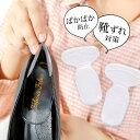 インソール サイズ クッション かかと 透明 レディース 靴 サイズ調整 かかとパッド 幅広 ワイズ 3E 脱げ防止 大きい…