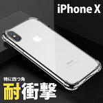 PhoneXケースクリア耐衝撃衝撃吸収薄型iPhone軽量スリムクリアケーススマホケース守るシンプル高透明カバーバンパーアイフォンTPU素材角も全面も守るsmp-11003新作【P】
