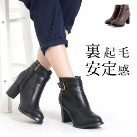 ショートブーツ 黒 レディース ブーツ ブーティー 25cm 大きいサイズ チャンキーヒール ワイズ 3E 歩きやすい 靴 ハイヒール アンクルブーツ 裏起毛 幅広 甲高 疲れない 足が痛くならない かわいい おしゃれ 小さいサイズ tm-40【P】