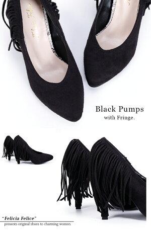 レディースパンプスバックフリンジ大人上品美脚可愛いスエード素材9.5cmヒール黒色ブラック大きいサイズ3Lレディース靴【P】[□]卒業式入学式コスプレ