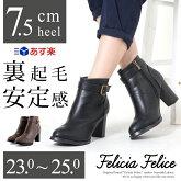 ショートブーツヒール7cm8cmハイヒール太めヒールブラック黒/ダークブラウン茶色大きなサイズ3Lレディース靴★tm-40★新作ブーツ【P】衣装仮装