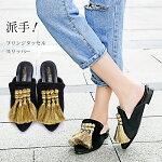 スリッパーレディースサンダルフラットシューズぺたんこフリンジタッセル大きいサイズ3Lレディース靴新作サンダルブラック黒金色ゴールドtm-298【P】