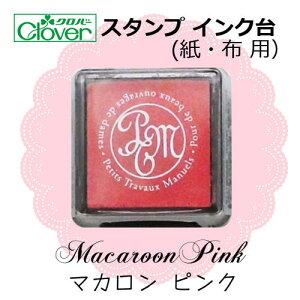 ミニスタンプインク台(布・紙兼用インク)(マカロンピンク)Cloverクロバー【メール便OK】