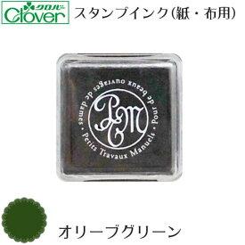 ミニ スタンプ インク 台(布・紙兼用インク)(オリーブ グリーン)Clover クロバー【メール便OK】