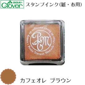 ミニ スタンプ インク 台(布・紙兼用インク)(カフェオレ ブラウン)Clover クロバー【メール便OK】