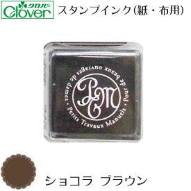ミニ スタンプ インク 台(布・紙兼用インク)(ショコラ ブラウン)Clover クロバー【メール便OK】