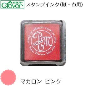 ミニ スタンプ インク 台(布・紙兼用インク)(マカロン ピンク)Clover クロバー【メール便OK】