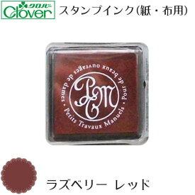 ミニ スタンプ インク 台(布・紙兼用インク)(ラズベリー レッド)Clover クロバー【メール便OK】