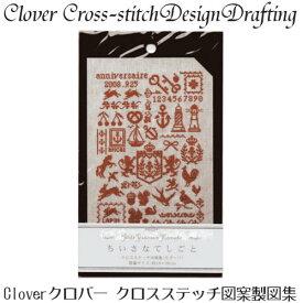 クロスステッチ 刺繍 図案集 (モチーフ)Clover クロバー【メール便OK】