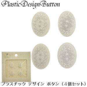 プラスチック プリント デザイン ボタン「楕円 フラワー」(ホワイト)(4個入)(約縦1.5cm×横1.1cm)エクルラ プリント ボタン