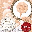 【ポスト便OK】● ミニ ケーキ ピック 飾り用 スタンド ●ロマンチックスイート レース (ベージュ ピンク)(10枚入り)