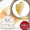 【ポスト便OK】● ミニ ケーキ ピック 飾り用 スタンド ●エレガント ハート (ゴールド)(10枚入り)