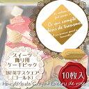 【ポスト便OK】● ミニ ケーキ ピック 飾り用 スタンド ●BKF スクエア 英字ロゴ (ゴールド)(10枚入り)