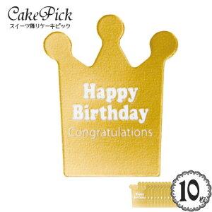 ケーキ 飾り ケーキピック 「ハッピーバースデー」 王冠 (ゴールド)(10枚入り) 誕生日 HappyBirthday【メール便OK】