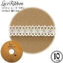 コットン レース リボン テープRO-LR2 (生成 オフホワイト)(1.3cm幅×10m巻)ラッピング レース リボン【メール便OK】