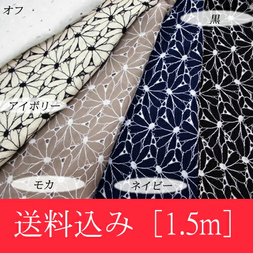 丸柄刺繍綿生地(5色)[7897-1]