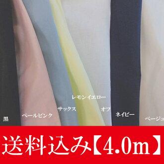Cotton loan plain fabric 4.0m summary selling