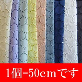 【50cm単位】綿サークル柄カットワークレース生地