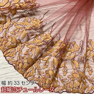 超幅広チュールレース 1m単位 幅広い 赤系 山吹色 光沢 チュールレース 生地 レース 花柄 花模様 素材 装飾 材料 衣装 ドレス ドール服 子ども服 ハンドメイドバッグ カフェカーテン ナチュラ
