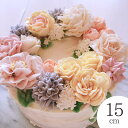フラワーケーキ15cm(5号、4~6人用) 【送料無料 誕生日 結婚式 アニバーサリー 記念日 母の日 女子会 パーティ イベ…