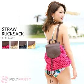 【送料無料※一部地域除く】【bag-334】Pixy Party【ストローリュック】リュックサック/マストアイテム/水着/レディース/プール/ビーチ/海水浴/夏休み【LN】