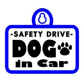 【メール便送料無料】【DOG IN CAR 2 吸盤 刺しゅうタイプ】犬が乗ってます/BABY/CHILD/フェルト/刺繍/キッズインカー/ベビーインカー/チャイルド/車/SAFETY/DRIVE/セーフティーサイン