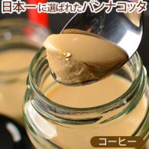 母の日 ギフト お取り寄せ スイーツ 高級スイーツギフトセット コーヒー【送料無料】うれしい日のパンナコッタ コーヒー 4個セット|ラコンテント