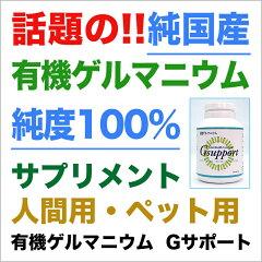 有機ゲルマニウムGサポート