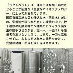 ラクトペットは、通常では発酵熟成させることが困難な高度なバイオテクノロジーによって創られています。