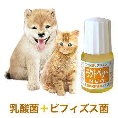 犬猫ペットサプリ乳酸菌ビフィズス菌発酵濃縮ラクトペットNEO