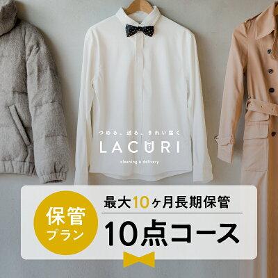 https://tshop.r10s.jp/lacuri/cabinet/thum/hokan10-thumbs.jpg?downsize=400:*