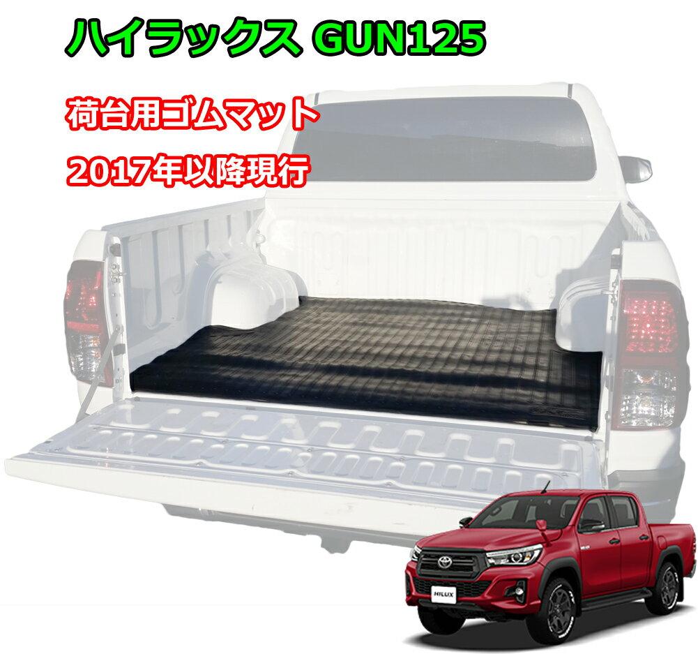 ハイラックス GUN125 荷台 ゴムマット パーツ ラバーマット ピックアップ パーツ トラック 専用設計 トヨタ TOYOTA 正規品 USDM