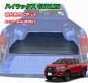 ハイラックス GUN125 荷台 ゴムマット パーツ ラバーマット ピックアップ トラック 専用設計 トヨタ TOYOTA HILUX REVO