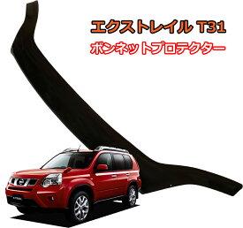 エクストレイル T31 バグガード ボンネットプロテクター パーツ 虫除け スモーク NISSAN X-TRAIL 日本語説明書付 正規品 1年保証 Airplex