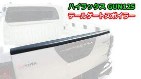 ハイラックス テールゲートガード 荷台用スポイラー プロテクター ブラック 専用設計 ピックアップトラック TOYOTA HILUX