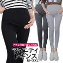 マタニティ レギンス 9分丈 スパッツ 大きいサイズ 妊婦 産前 マタニティウェア ゆったり ウエスト調整 部屋着 冷え対…