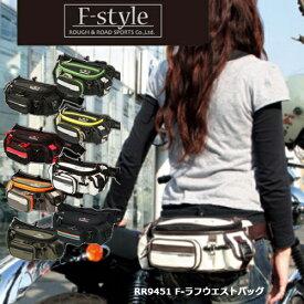 バイク ウエストバッグ ROUGH&ROAD F-ラフウエストバッグ RR9451 女性用 レディース バイク 鞄 バッグ ウエストバッグ ROUGH&ROAD ラフ&ロード ヒップバッグ