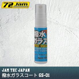 Jam Tec Japan 撥水ガラスコート GS-01 レディース女性用 バイク 撥水 コーティング ヘルメット用 ヘルメット用 バイクスクリーン用 取寄品