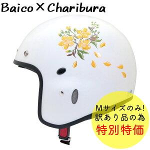 【送料無料】バイク用品 Baico×charibura オリジナル 絵付ヘルメット HoaMai(ホアマイ)かわいい おしゃれ 個性 目立つ 大人っぽい 女性用 白 ホワイト レディース G-237 Baico-Ho